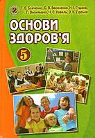 Основи здоров`я, 5 клас. Т.Є. Бойченко, С.В. Василенко, Н.І. Гущина та ін.