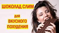 Шоколадний коктейль Chokolate Slim ( Шоколад Слім), фото 1