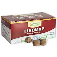Ливомап Livomap - отличный гепатопротектор + желчегонное, 100 табл. Индия