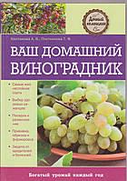 Колпакова А.В. Ваш домашний виноградник