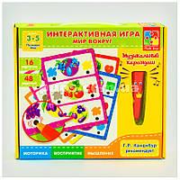 Развивающая настольная игра для детей «Мир вокруг»