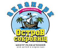 Поездки в Аквапарк Кирилловки