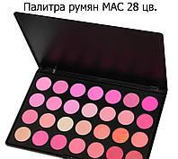 Палитра румян МАС 28 цв. с-9006