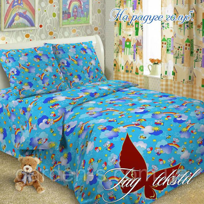 Комплект постельного белья На радуге голуб. ТМ TAG 1,5 спальный комплект