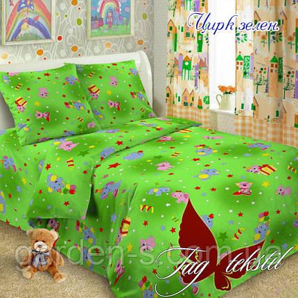 Комплект постельного белья Цирк зелен.  ТМ TAG 1,5 спальный комплект, фото 2