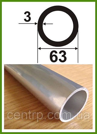 63*3. Алюминиевая труба круглая. Без покрытия. Длина 3,0м.