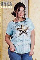 Женская батальная футболка с принтом звезды и короткими рукавами