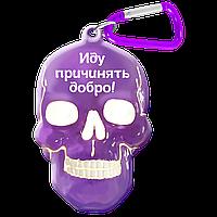 """Брелок для ключей в виде черепа """"Иду Причинять Добро"""""""