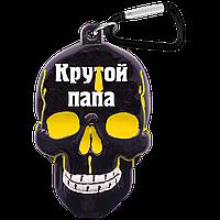 """Брелок для ключей в виде черепа """"Крутой папа"""""""