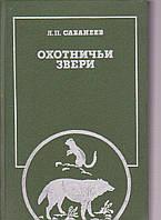 Л.П. Сабанеев Охотничьи звери
