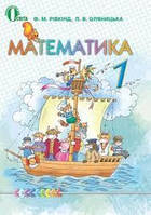 МАТЕМАТИКА 1 клас РІВКІНД Ф.М.ОЛЯНИЦЬКА Л.В.