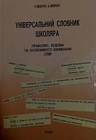 Універсальний словник школяра Мовчун А.