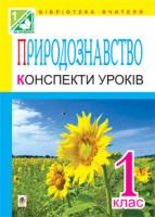 Природознавство 1 клас. Конспекти уроків (до Гільберг) 2012