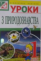 Уроки природознавства : 1 клас : посібник для вчителя ( до підр Грущинської)(за програмою 2012 р.)