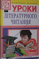 Уроки літературного читання : 2 клас : посібник для вчителя (до підр. Савченко)(за програмою 2012 р.+ голограма)