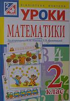 Уроки математики. 2 клас : посібник для вчителя  (до підр. Ф.М.Рівкінд) (за програмою 2012 р.+ голограма)