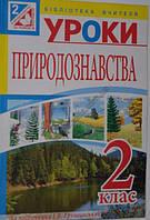 Уроки природознавства : 2 клас : посібник для вчителя (до підр. Грущинської)(за програмою 2012 р.+ голограма)