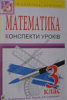 Математика. Конспекти уроків : 3 кл. : до підр. Рівкінд Ф.М., Оляницької Л.В.(за програмою 2012 р.)