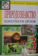 Природознавство. Конспекти уроків: 3 клас : до підручника Т.Г.Гільберг, Т.В. Сак.(за програмою 2012 р.)