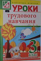 Уроки трудового навчання : 3 клас : посібник для вчителя : до підр. В.К.Сидоренка та ін.(за програмою 2012 р.)