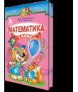 Підручник Математика, 1 кл. Автори: Богданович М.В., Лишенко Г.П.НОВА програма