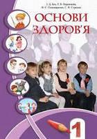 Підручник основи здоров;я 1 клас Бех. Воронцова