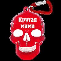 """Брелок для ключей в виде черепа """"Крутая мама"""""""