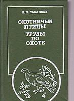 Л.П. Сабанеев Охотничьи птицы. Труды по охоте