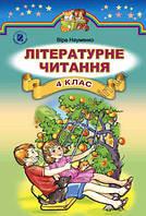 Літературне читання 4 клас, Науменко, 2015 рік