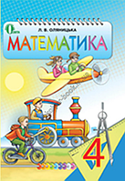 Математика 4 клас, Оляницька, 2015 рік