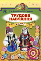 Трудове навчання 4 клас, Веремійчик, Тименко, 2015 рік