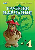 Трудове навчання 4 клас, Сидоренко, Котелянець, 2015 рік
