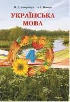 Українська мова (Захарійчук) 4 клас