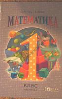 КомплектМатематика 1 клас О.М.Гісь Ш.В.Філяк частина 2