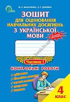 Зошит для оцінювання навчальних досягнень учнів з української мови, Ч1, Вашуленко, 2015 рік