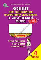 Зошит для оцінювання навчальних досягнень учнів з української мови, Ч2, Вашуленко, 2015 рік