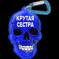 """Брелок для ключей в виде черепа """"Крутая сестра"""""""