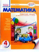 Робочий зошит Математика 4 клас (до Богданович)