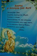 Молитва до Богородиці 345х480