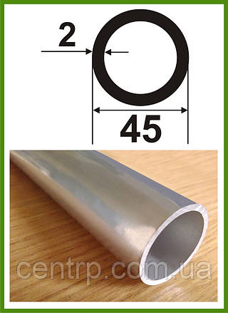 "45*2. Алюминиевая труба круглая. Анод ""Серебро"". Длина 3,0м."