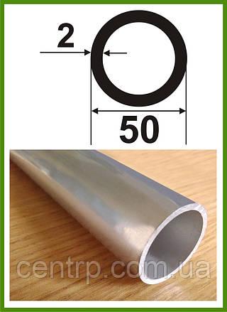 "50*2. Алюминиевая труба круглая. Анод ""Серебро"". Длина 3,0м."