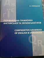 Порівняльна граматика англійської та української мов   Левицький
