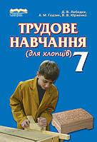 Лебедєв Д.В./Трудове навчання (для хлопців), 7 кл., Підручник