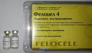 Pfizer Felocell 4 - вакцина для кошек