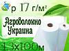 Агроволокно GrowTex р 17 г/м²,4,3х100 м