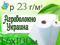 Агроволокно GrowTex р 23 г/м², 1,6х100 м.