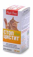 Стоп-цистит  био суспензия для кошек 30 мл