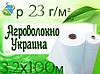 Агроволокно GrowTex р 23г/м²,3,2х100м