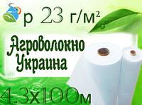 Агроволокно GrowTex р 23г/м²,  4,3х100 м