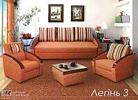 Серия мягкой мебели Легинь